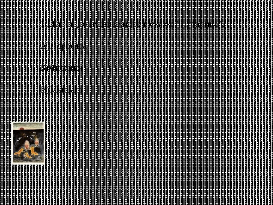 "10.Кто поджег синее море в сказке ""Путаница""? А)Поросята Б)Лисички В)Мышата"