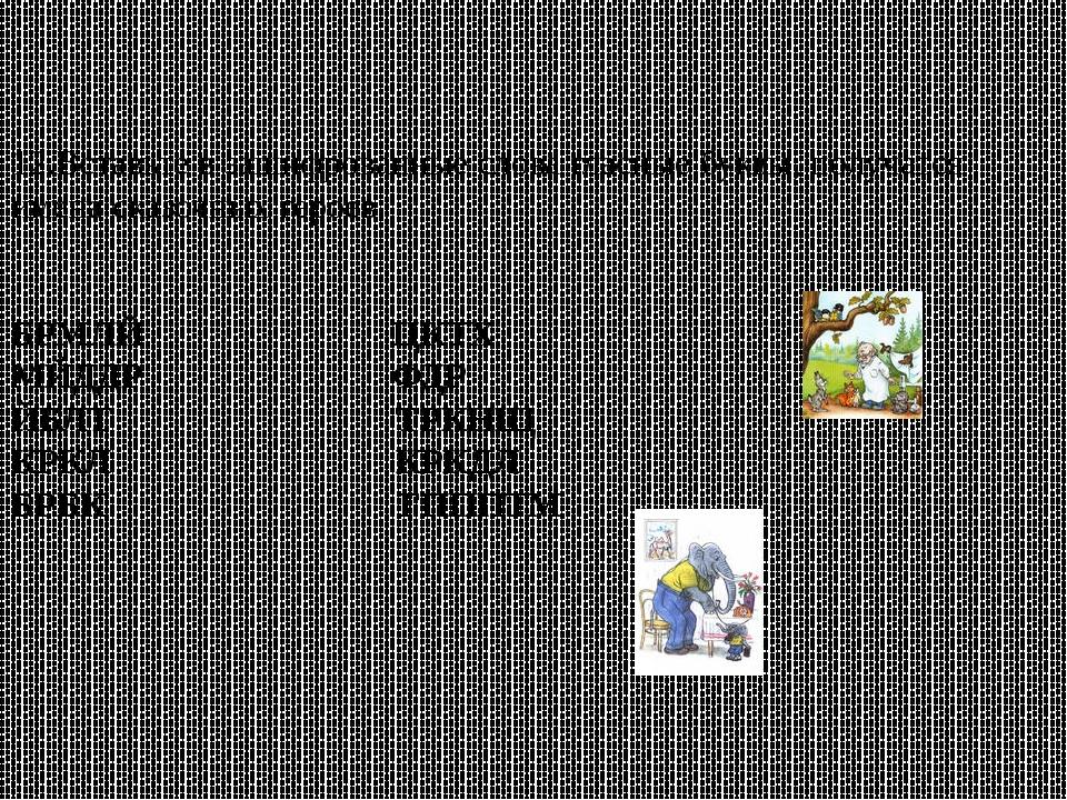 12.Вставьте в зашифрованные слова гласные буквы, получатся имена сказочных г...