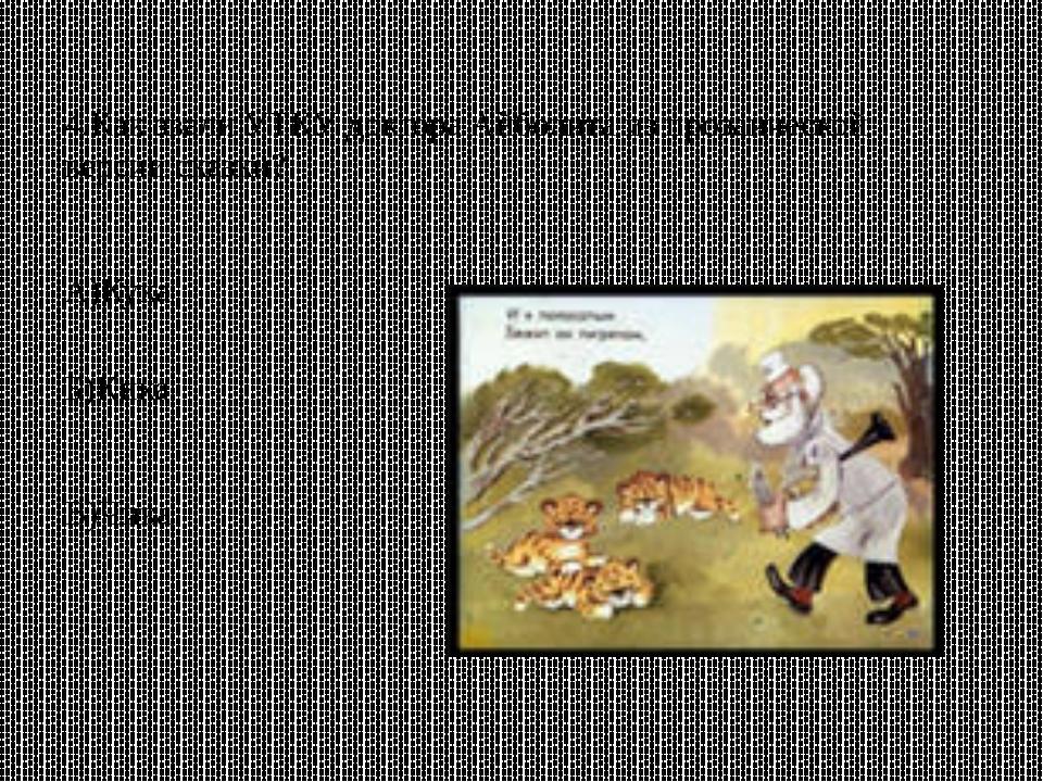 4.Как звали УТКУ доктора Айболита из прозаической версии сказки? А)Кука Б)Кик...
