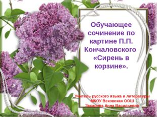 Обучающее сочинение по картине П.П. Кончаловского «Сирень в корзине». Учитель