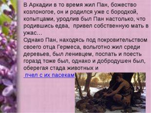 В Аркадии в то время жил Пан, божество козлоногое, он и родился уже с бородко