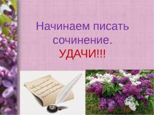 Начинаем писать сочинение. УДАЧИ!!!