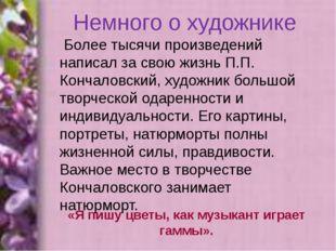 Более тысячи произведений написал за свою жизнь П.П. Кончаловский, художник