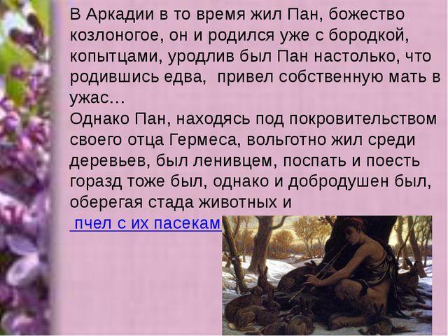 В Аркадии в то время жил Пан, божество козлоногое, он и родился уже с бородко...