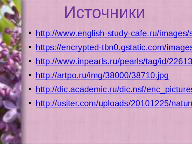 Источники http://www.english-study-cafe.ru/images/shablonppt/lilac2.jpg https...
