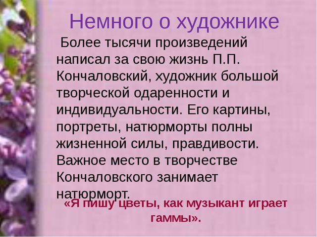 Более тысячи произведений написал за свою жизнь П.П. Кончаловский, художник...