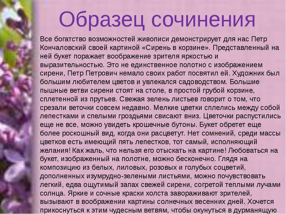 Сочинение русскому гдз сирень в по корзине кончаловский п