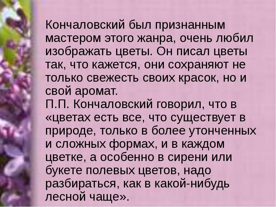 В гдз п русскому корзине сочинение по кончаловский сирень