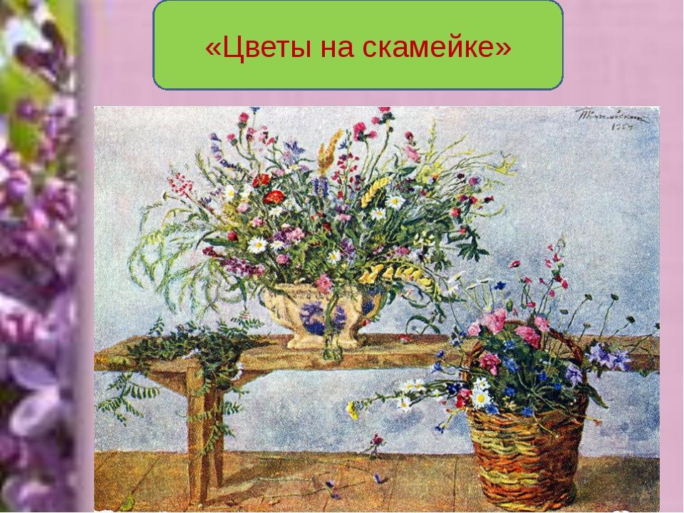 «Цветы на скамейке»