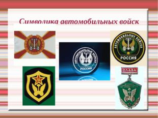 Символика автомобильных войск