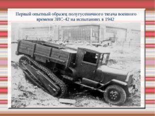 Первый опытный образец полугусеничного тягача военного времени ЗИС-42 на испы