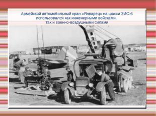 Армейский автомобильный кран «Январец» на шасси ЗИС-6 использовался как инжен