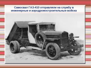 Самосвал ГАЗ-410 отправляли на службу в инженерные и аэродромостроительные во
