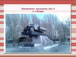 Памятники грузовику ЗиС-5 г. Самара г.Вятские Поляны Кировской области