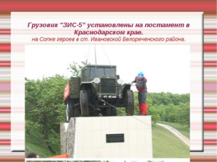 """Грузовик """"ЗИС-5"""" установлены на постамент в Краснодарском крае. на Сопке геро"""