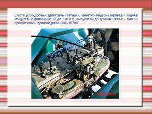 Шестицилиндровый двигатель «захара», заметно модернизировав и подняв мощность