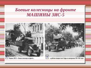 Боевые колесницы на фронте МАШИНЫ ЗИС-5