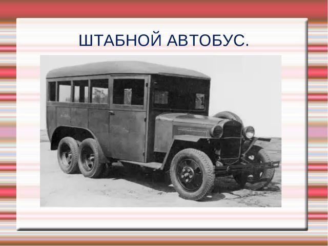 ШТАБНОЙ АВТОБУС.