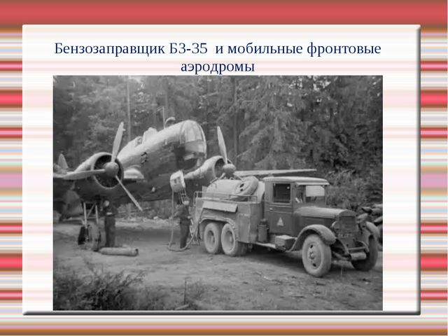 Бензозаправщик БЗ-35 и мобильные фронтовые аэродромы