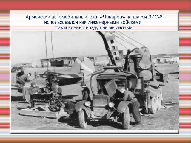 Армейский автомобильный кран «Январец» на шасси ЗИС-6 использовался как инжен...