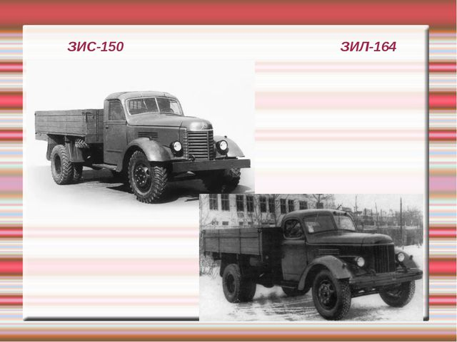 ЗИС-150 ЗИЛ-164
