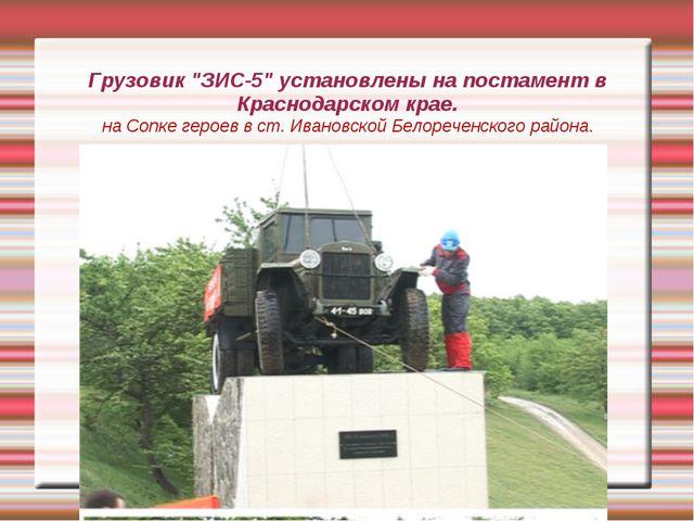 """Грузовик """"ЗИС-5"""" установлены на постамент в Краснодарском крае. на Сопке геро..."""