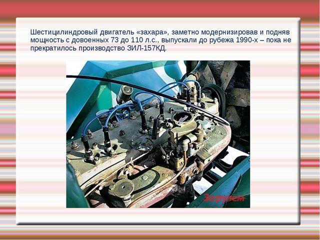 Шестицилиндровый двигатель «захара», заметно модернизировав и подняв мощность...