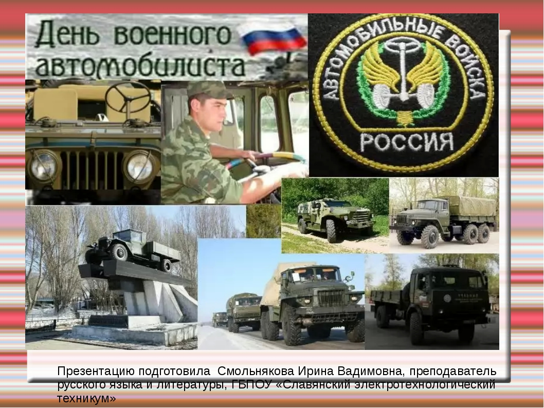 Прикольные поздравления в день военного автомобилиста