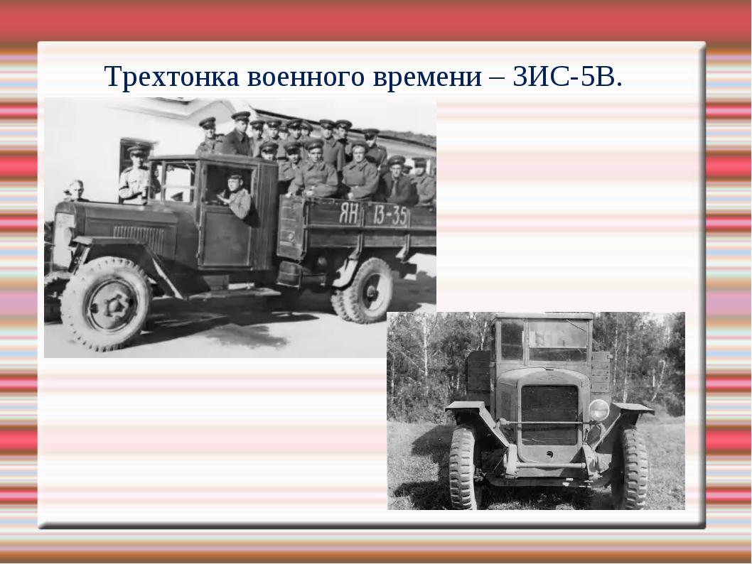Трехтонка военного времени – ЗИС-5В.
