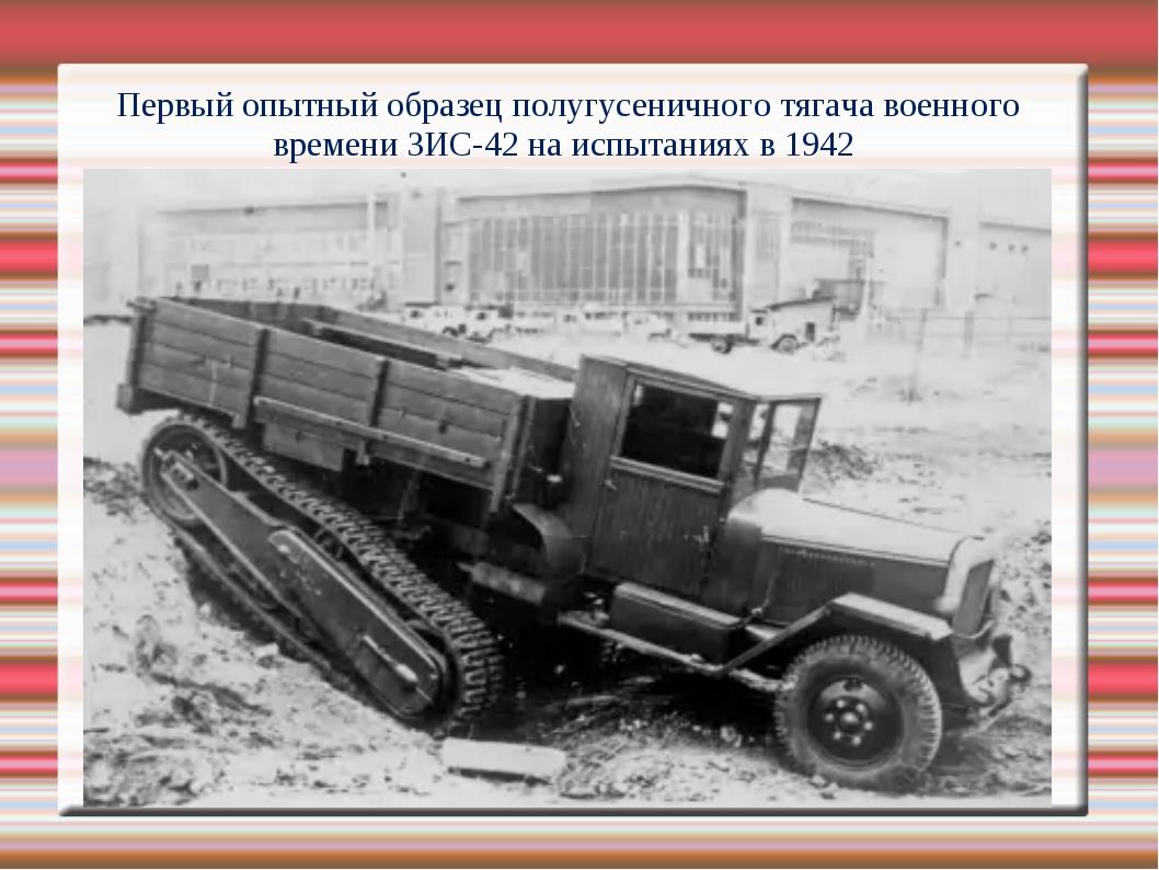 Первый опытный образец полугусеничного тягача военного времени ЗИС-42 на испы...