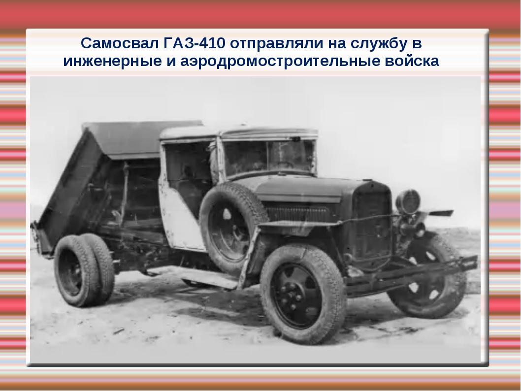 Самосвал ГАЗ-410 отправляли на службу в инженерные и аэродромостроительные во...