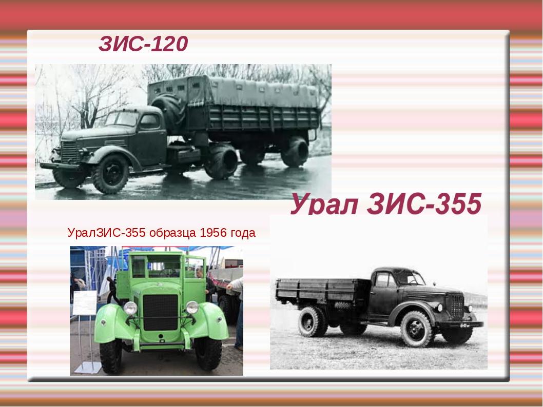 ЗИС-120 УралЗИС-355 образца 1956 года
