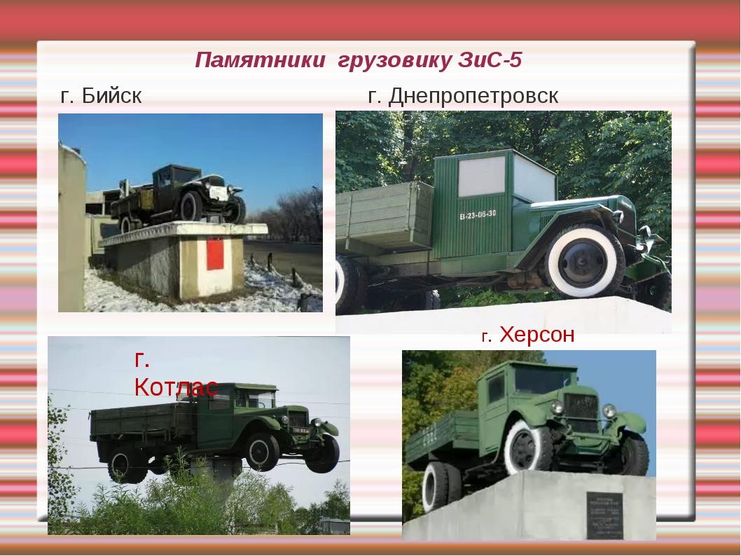 Памятники грузовику ЗиС-5 г. Бийск г. Днепропетровск г. Котлас г. Херсон