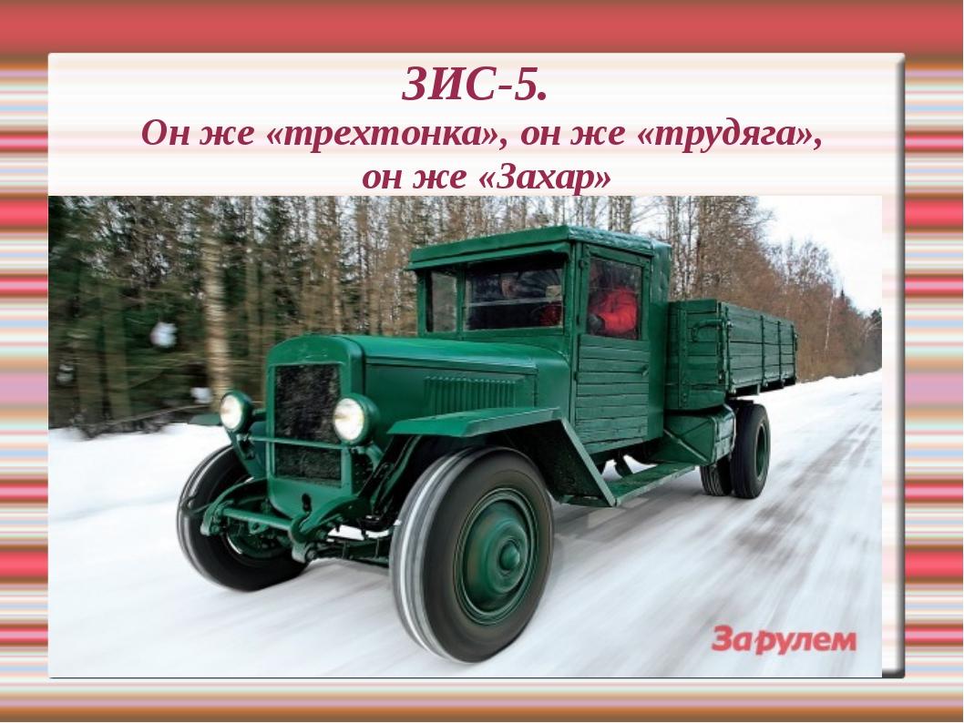 ЗИС-5. Он же «трехтонка», он же «трудяга», он же «Захар»