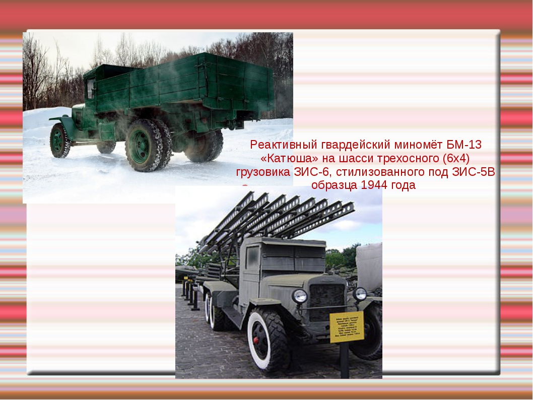 Реактивный гвардейский миномёт БМ-13 «Катюша» на шасси трехосного (6х4) грузо...
