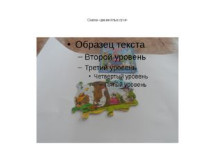 Сказка «два весёлых гуся»