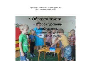 Игра «Радуга настроений» (старшая группа №1) цель : узнать настроение детей