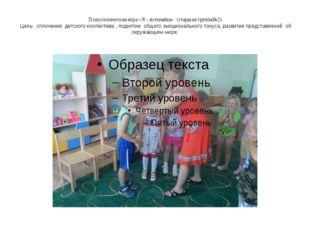 Психологическая игра «Я – всезнайка» (старшая группа№2) Цель: сплочение детск