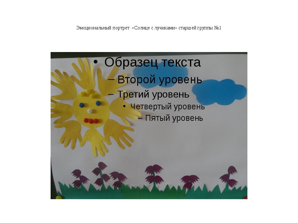Эмоциональный портрет «Солнце с лучиками» старшей группы №1