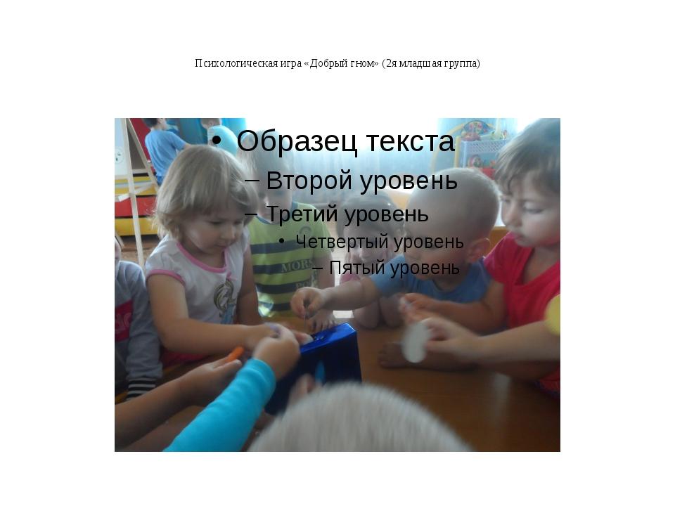 Психологическая игра «Добрый гном» (2я младшая группа)