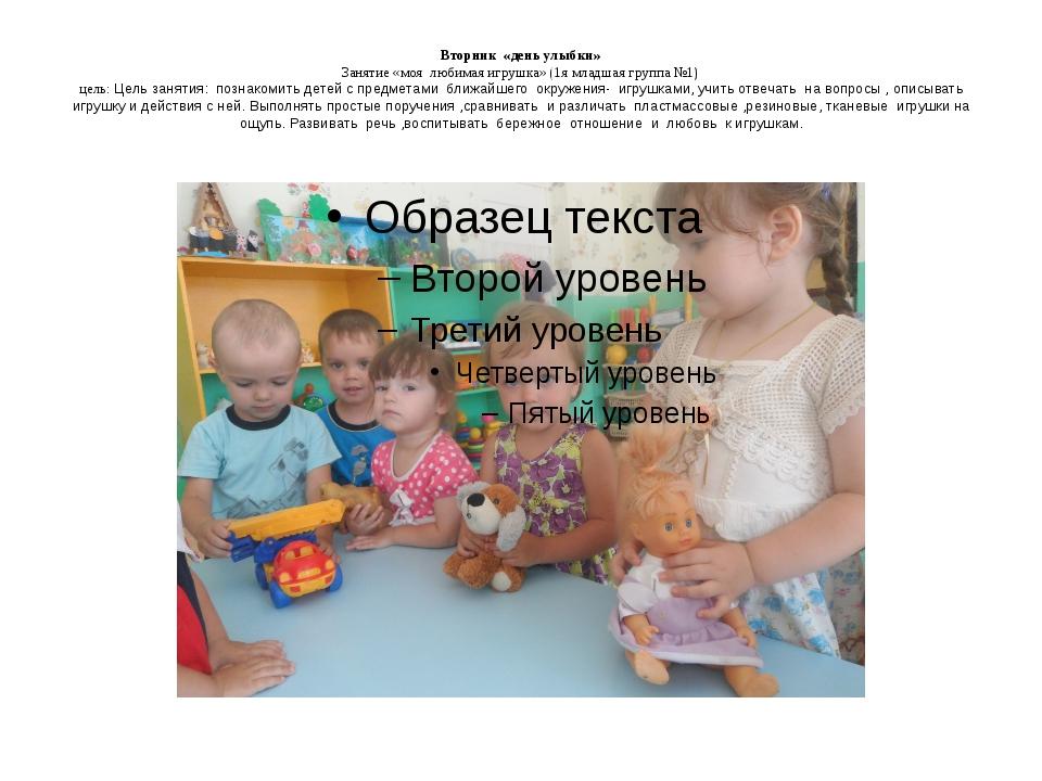 Вторник «день улыбки» Занятие «моя любимая игрушка» (1я младшая группа №1) це...