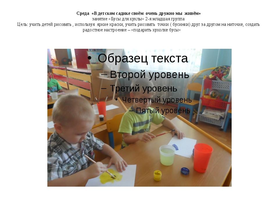 Среда «В детском садике своём очень дружно мы живём» занятие «Бусы для куклы»...