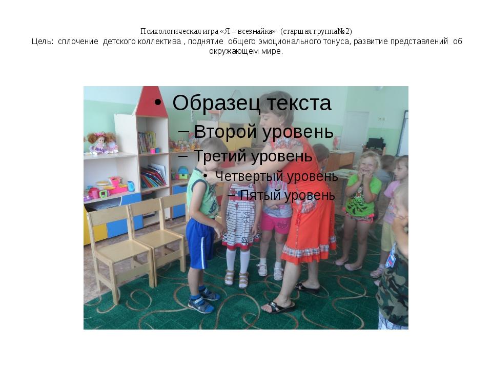 Психологическая игра «Я – всезнайка» (старшая группа№2) Цель: сплочение детск...