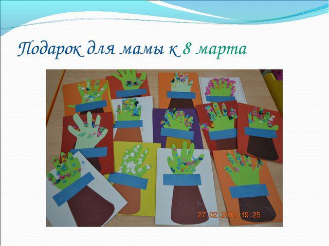Подарок для мамы к 8 марта