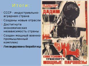 СССР - индустриально-аграрная страна Созданы новые отрасли Достигнута экономи