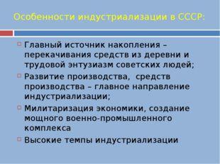 Особенности индустриализации в СССР: Главный источник накопления – перекачива