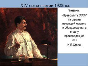 Задача: «Превратить СССР из страны ввозящей машины и оборудования, в страну