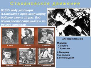 В1935 году угольщик А.Стаханов превысил норму добычи угля в 14 раз. Его почи