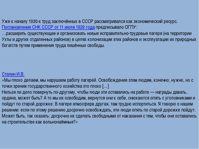 Уже к началу 1930-х труд заключённых в СССР рассматривался как экономический...