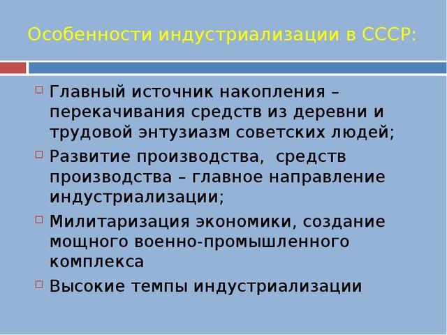 Особенности индустриализации в СССР: Главный источник накопления – перекачива...